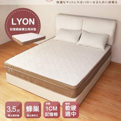 獨立筒 床墊 LYON記憶蜂巢三線獨立筒單人3.5尺床墊 / H&D 東稻家居