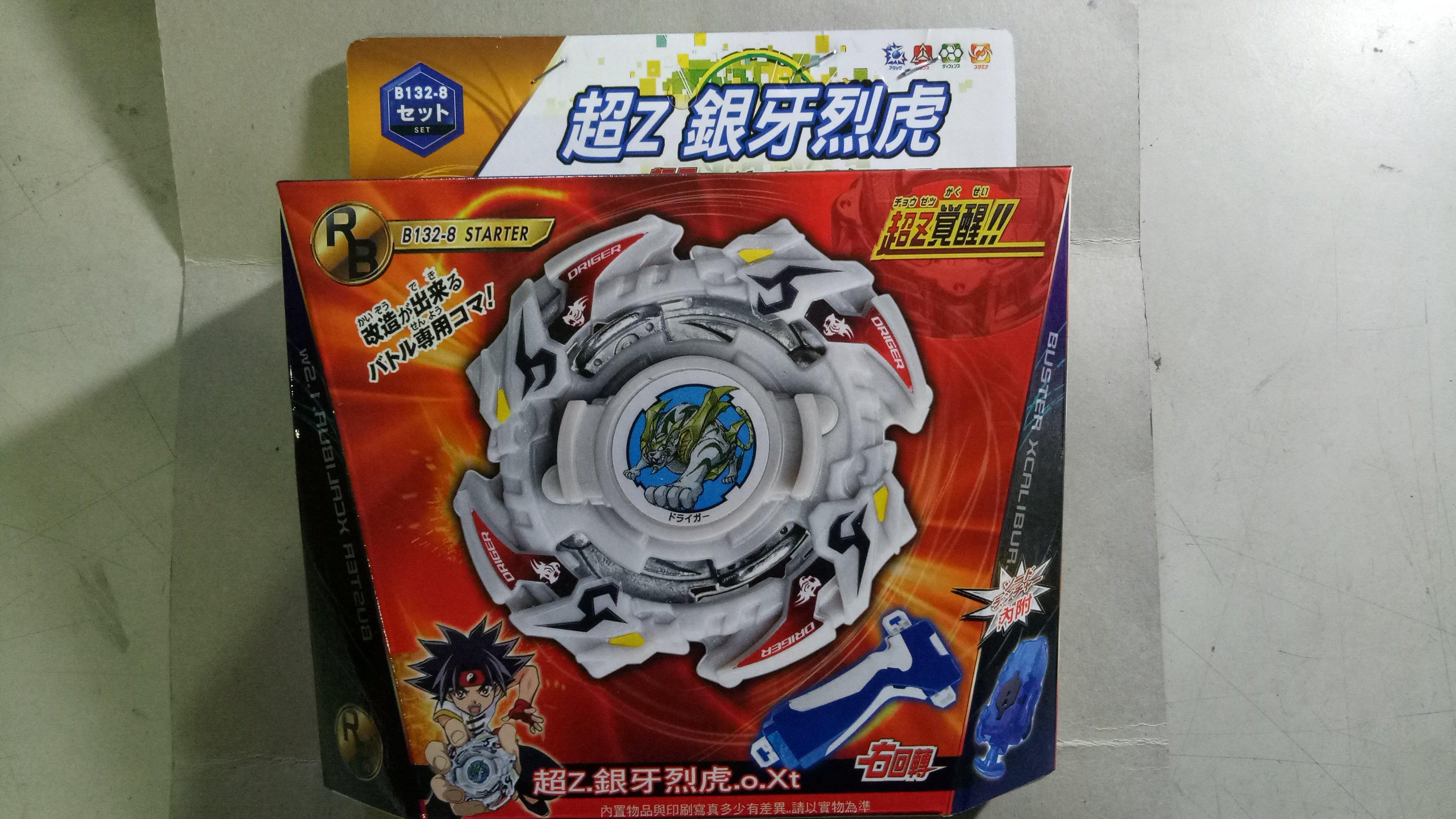 111玩具-爆裂陀螺---銀牙烈虎---下標就是直購價