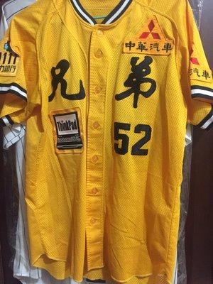 兄弟象中華職棒 林明憲 實戰比賽球衣