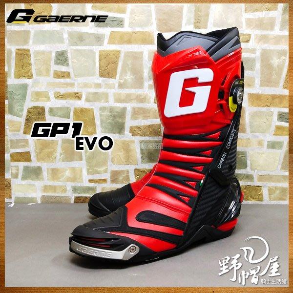 三重《野帽屋》義大利 GAERNE GP1 EVO 頂級 長筒 車靴 賽車靴 鎂金屬滑塊。紅色