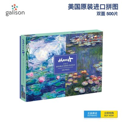 Galison-莫奈《睡蓮》進口雙面拼圖-MONET DOUBLE SIDED PUZZLE