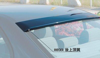 【樂駒】RIEGER BMW 5-series E39 rear window cover 頂翼 尾翼 後擋風玻璃 飾蓋