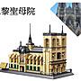建築模型~ 世界著名景點積木系列~ 巴黎聖母院...