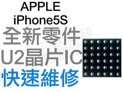 APPLE 蘋果 iPhone5S 6 6+ 7 7+ PLUS 610A3B U2 晶片 IC IC晶片手機維修 台中