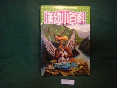 【愛悅二手書坊 05-36】漢幼小百科-動物王國:高山動物 漢幼文化