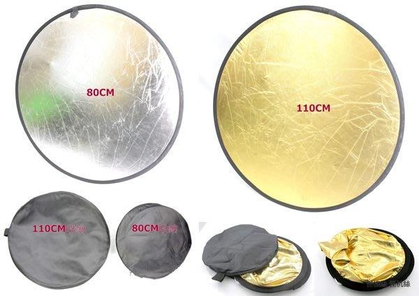 怪機絲 YP-7-003-05 反光板 折疊式 金銀二合一 80CM 110CM 金銀雙面不掉粉 反光板 含 便攜包