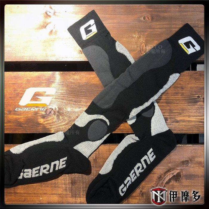 伊摩多※義大利 GAERNE SHORT SOCKS 長襪 灰 襪子 厚襪 棉質 彈性 騎士 重機 車靴S/L/XXL
