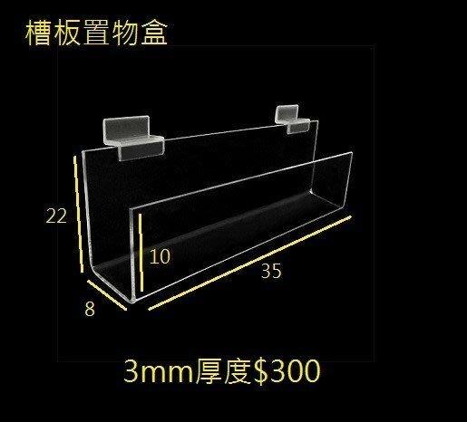 壓克力槽板置物架