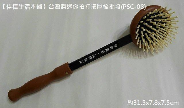 一組200入 佳樺正台灣製迷你拍打按摩梳PSC-08敲打養生保健鎚經絡棒梳頭拍打頸椎捶背棒拍打棒按摩梳批發佳樺生活本舖