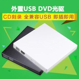 DVD 光碟機 有白色 外接 有CD燒錄 超薄 單一USB供電不需電源線 筆電 隨插既用