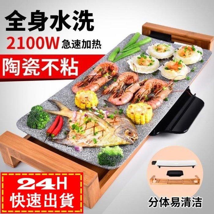 現貨出清烤盤 具匯燒烤爐家用電烤肉機韓式無煙電烤盤陶瓷室內不粘多功能鐵板燒 igo11-5