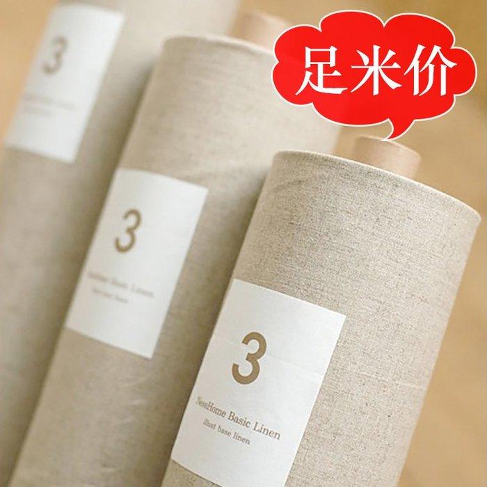 布料 麻布布料 亞麻 純色沙發布素色刺繡面料diy手工裝飾桌布 棉麻布料