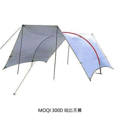 300D 塗銀牛津布!!強尼拍賣~MOQI 300D 哈比天幕 白色