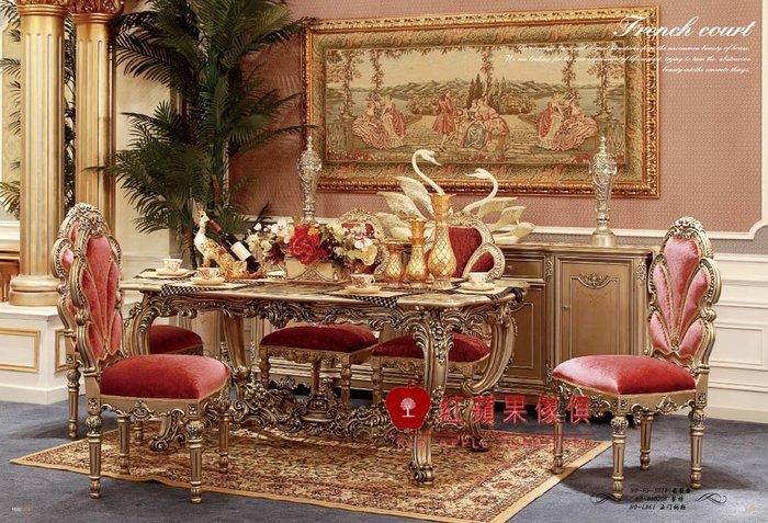 [紅蘋果傢俱] F128L 洛克思瑞系列 新古典 法式 歐式 奢華長餐桌 餐桌 飯桌 餐椅