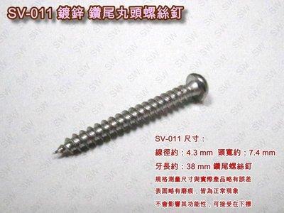 SV-011 十字螺絲 4.3X 38mm 不繡鋼丸頭螺絲(單支價 1.2 元)白鐵螺絲 機械牙螺絲 圓頭螺絲 木工螺絲