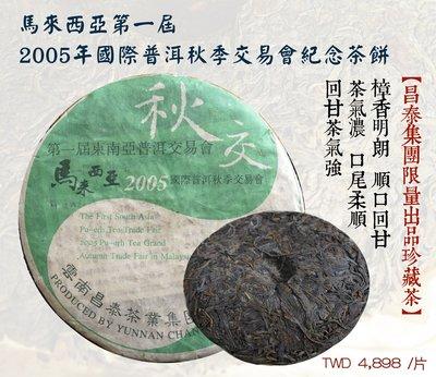 【四行ㄧ藝術空間】馬來西亞第一屆200...