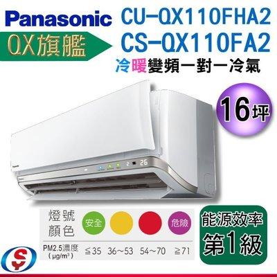 (可議價)16坪(QX旗艦)Panasonic冷暖變頻分離式一對一冷氣CS-QX110FA2+CU-QX110FHA2