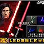 [免運費] STAR WARS 天行者的崛起 LED 變頻...