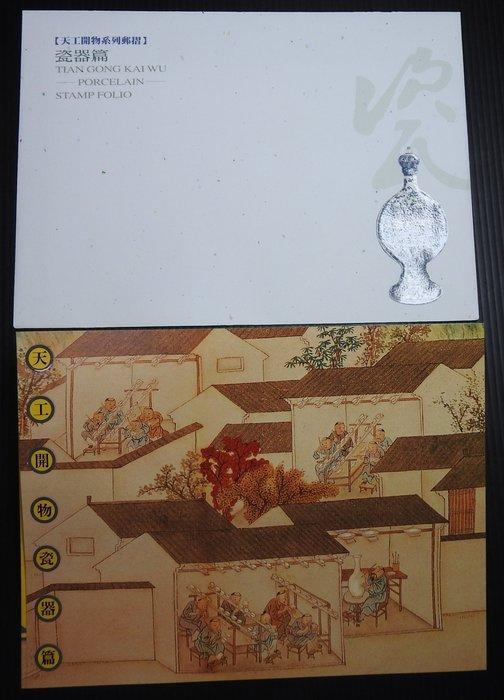 【郵摺26】天工開物瓷器篇郵摺《郵局售價:60元,特價8折直購:48元》