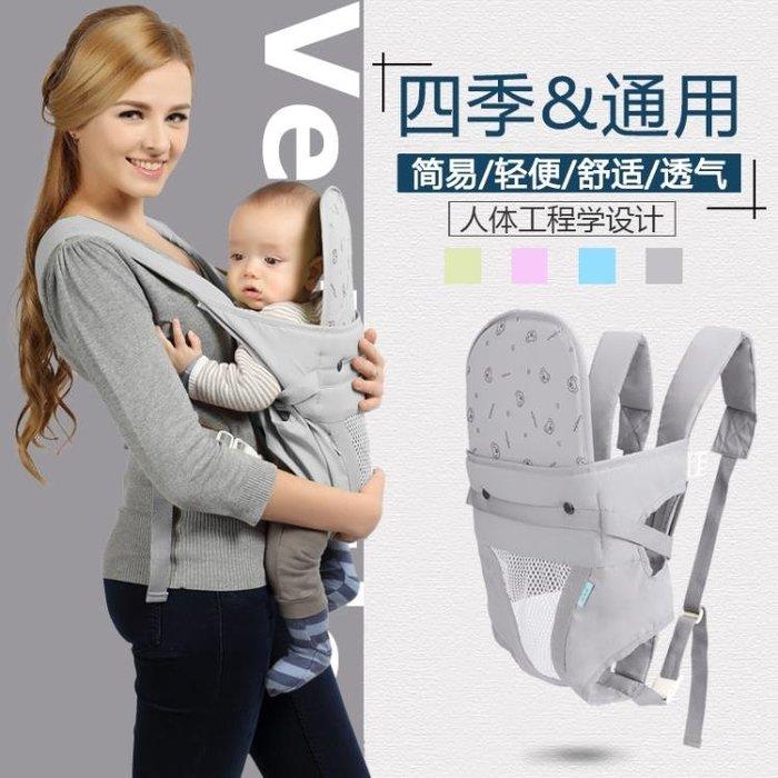 揹帶 嬰兒背帶多功能四季通用前抱式初生新生兒寶寶後背夏季透氣網簡易