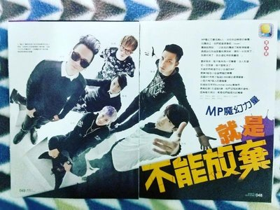 MP魔幻力量 主唱廷廷、主唱嘎嘎、DJ鼓鼓、吉他手雷堡、貝斯手兼團長凱開、鼓手阿翔組成 內頁5面 2014年