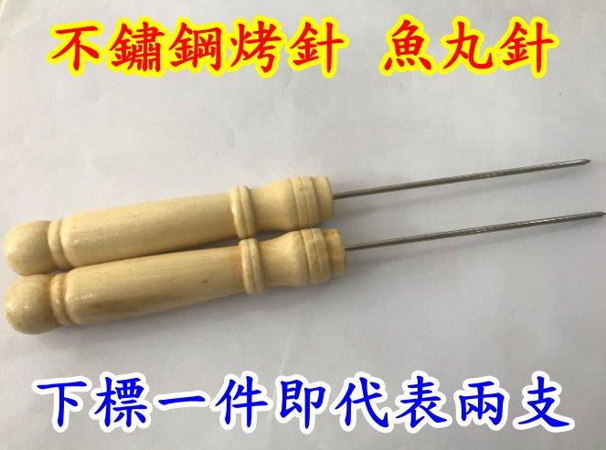 『豬豬小舖』台灣現貨 兩入 不鏽鋼 鋼針 挑針 魚丸針 起針 烘焙 烤籤 工具 章魚燒 紅豆餅 雞蛋糕 QQ蛋 批發