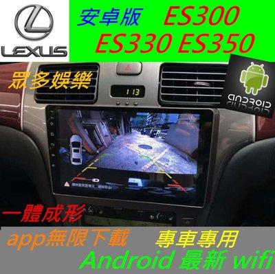 安卓版 lexus es330 es300 es350 觸控螢幕 導航 倒車 汽車音響 數位電視 Android 安卓機