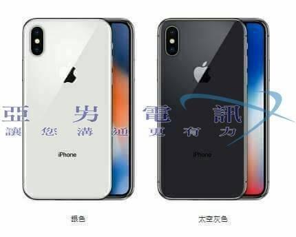 《亞屴電訊》iPhone X Ten 64G B 5.8吋 IP67防水 黑 銀 檯面展示福利新機 特價12900元