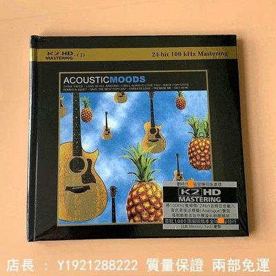 ACOUSTIC MOODS 吉他菠蘿經典吉他發燒碟 K2HD CD