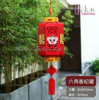 ☆[Hankaro]☆ 春節系列商品植絨DIY六角香妃豬鏤空燈籠掛飾(單個)