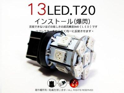 ◇光速LED精品◇T20 煞車燈 第三...