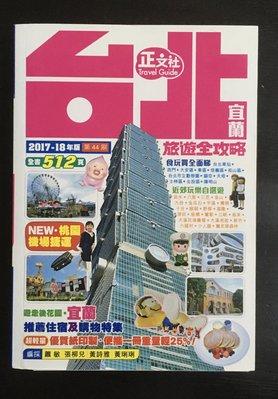 【琥珀書店】《台北宜蘭旅遊全攻略 2017-18年版》第44刷 全書512頁|正文社