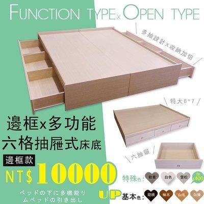 HOME MALL~邊框型多功能木心板六格抽屜式床底 -6尺 (胡桃色) 現貨一組  優惠價8500 原價9000