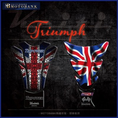 [MOTOBANK]美國 KEITI Triumph 凱旋 英國 油箱貼 油箱保護貼 仿賽 重機 擋車 野狼