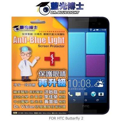 --庫米--藍光博士 HTC Butterfly 2 901E 抗藍光淡橘色保護貼防指紋 抗藍光SGS認證 無滿版