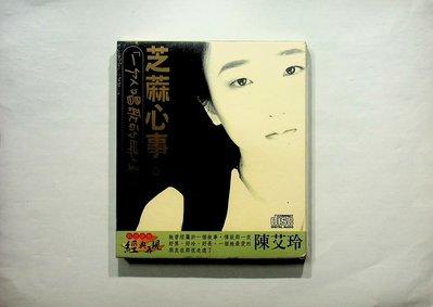 【198樂坊】陳艾玲-芝麻心事(..................全新)NEW
