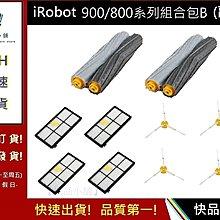 iRobot 800/900系列組合配件包B【快品小舖】iRobot 掃地機通用 iRobot配件(副廠)
