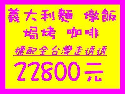 POS達人全新義大利麵 燉飯 焗烤 咖啡pos機標準配備+全台灣免費到府安裝22800元