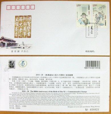 大陸編年票首日封---朱熹誕生八百八十周年紀念郵票---2010年封-26---紀念封