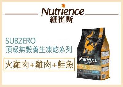 【HT】紐崔斯 SUBZERO頂級無穀凍乾貓 火雞肉+雞肉+鮭魚 5kg