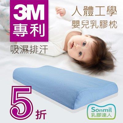 sonmil天然乳膠枕頭M23_無香精無化學乳膠 嬰兒枕頭 兒童枕頭 3M吸濕排汗 通過歐盟檢驗安全無毒