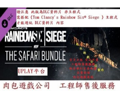 PC版 Safari 同捆包 Uplay 虹彩六號 肉包 Six Siege - The Safari Bundle