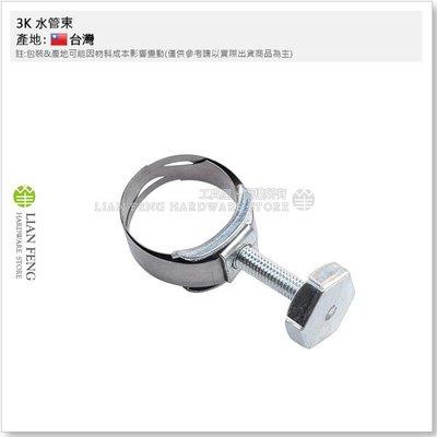 【工具屋】*含稅* 3K 29mm 8分 水管束 束管 水管束環 水龍頭 水管固定 家用水管 台灣製
