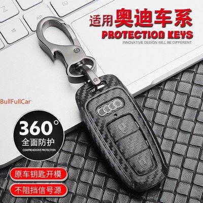 新款 奧迪 Audi 鑰匙殼 碳纖維 鑰匙 鎖匙包 卡夢 殼 皮套扣 A4 A5 A6 A7 A8 Q5 Q7 Q2  #奇趣百貨#SSDX6500
