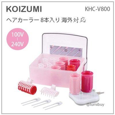 【現貨】日本 KOIZUMI 小泉 電熱捲 捲髮器 髮捲 美髮 造型 收納組 8件組 國際電壓 粉 KHC-V800