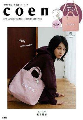 ☆Juicy☆日本品牌雜誌附錄 coen 托特包 單肩包 單肩背袋 手提袋 斜背包 側背包 郵差包 4025