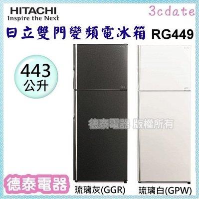 【可議價】HITACHI【RG449】日立443公升雙門變頻電冰箱 (琉璃面板) 【德泰電器】