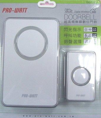 【通訊達人】PRO-WATT 超高頻無線數位 無線門鈴 DD-912i 電鈴 看護鈴 緊急呼救鈴 -自行安裝簡易