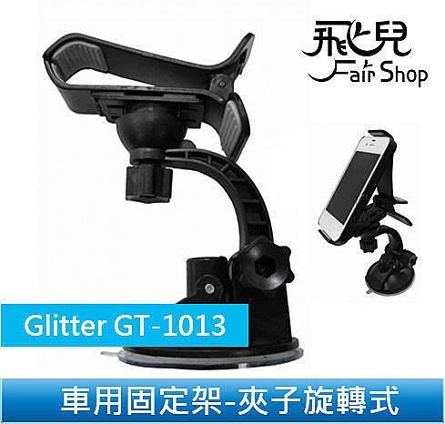 【妃凡】Glitter GT-1013 360度 夾子 旋轉式 多功能支架 車用支架 置放架 拉扣式 吸盤 iPhone/HTC