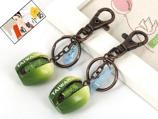 【順勢批發站】T017台灣檳榔鑰匙圈.台灣口香糖.檳榔 飾品吊飾,手機吊飾 台灣製造